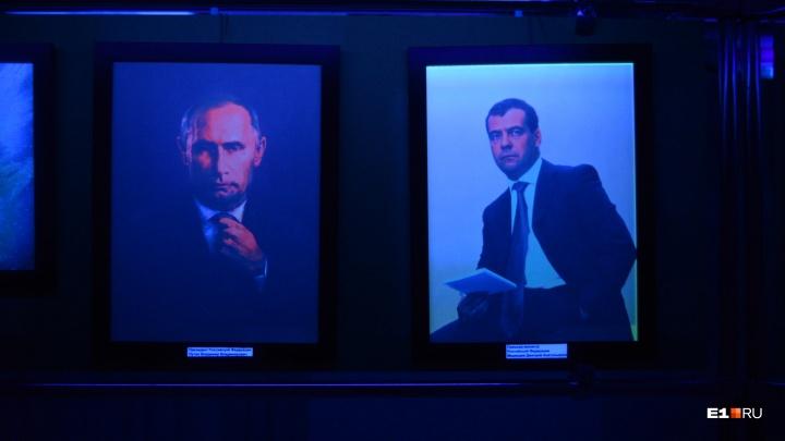 В Екатеринбурге открыли выставку с портретами Путина и Медведева, которых не видно при свете