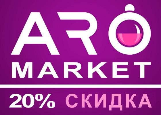 20% скидка: АроМаркет проводит акцию на майские праздники