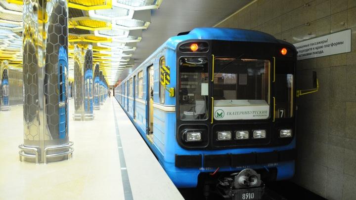 Поезда в екатеринбургской подземке будут ходить чаще в дни ЧМ-2018