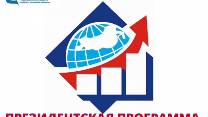 НГУЭУ объявляет набор на Президентскую программу подготовки управленческих кадров