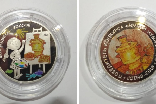 Сувенирный жетон, выпущенный по рисунку победительницы конкурса, отчеканен на Московском монетном дворе в количестве 100 штук
