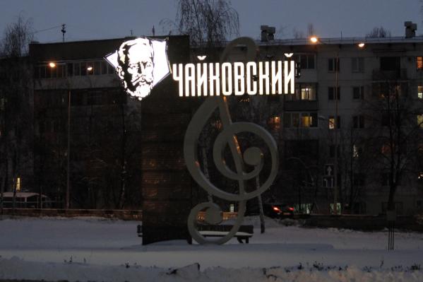 ЧП произошло в городе Чайковском