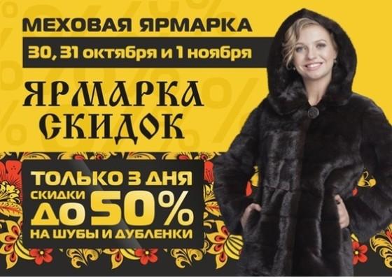 Только три дня будет проходить распродажа шуб и дублёнок в Екатеринбурге