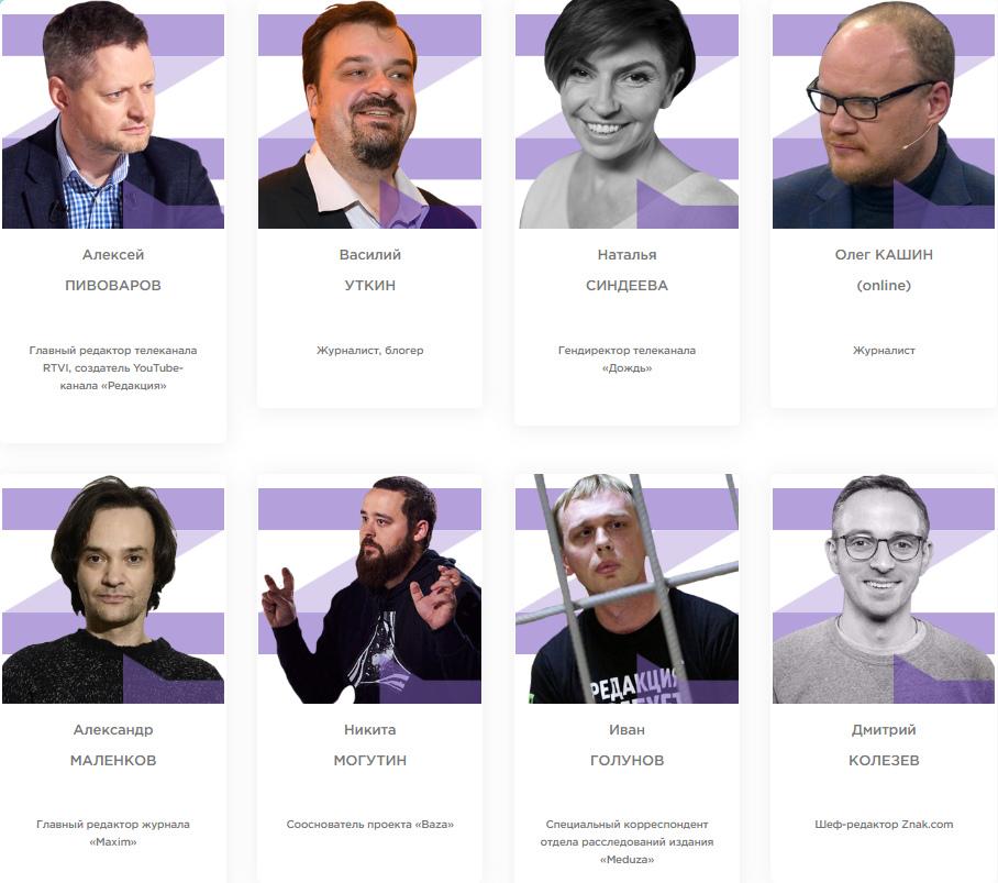 Спикеры медиафорума «Планерка-2019»