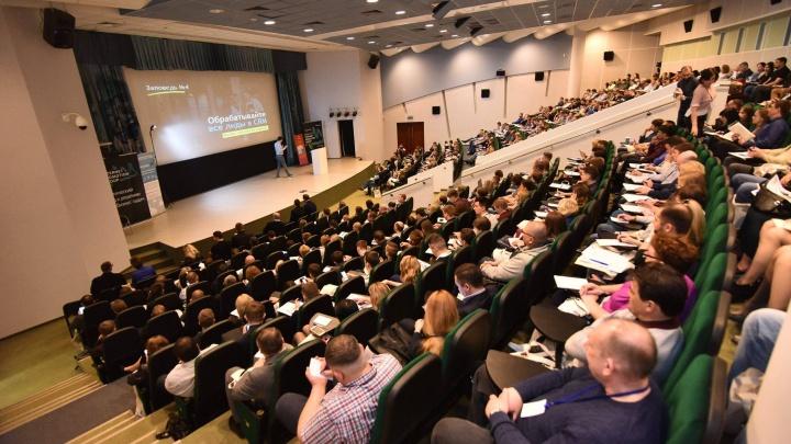 Управленцев Екатеринбургана бесплатной конференции прокачают российские эксперты