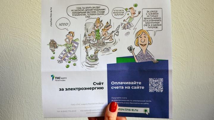 Квитанции с комиксами получат клиенты «ТНС энерго Ростов-на-Дону»