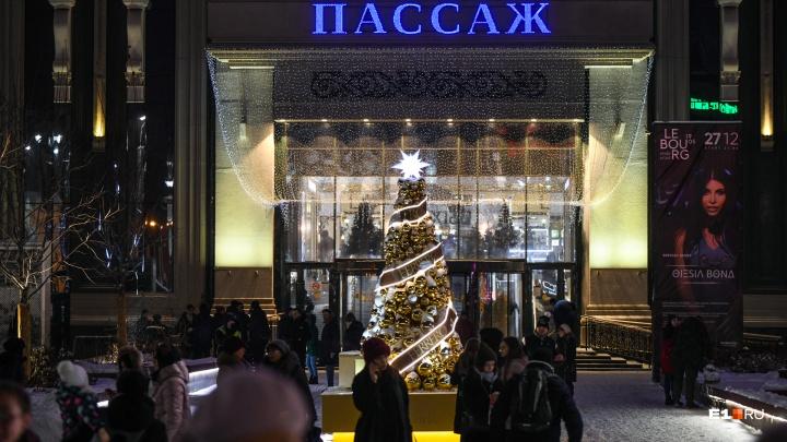 Лекарство для тех, кто потерял новогоднее настроение: яркий фоторепортаж с украшенных улиц Екатеринбурга
