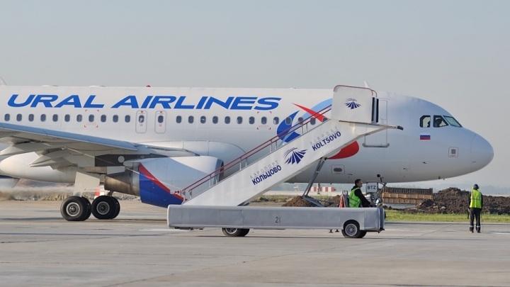В Екатеринбурге запустили продажу льготных билетов в Крым