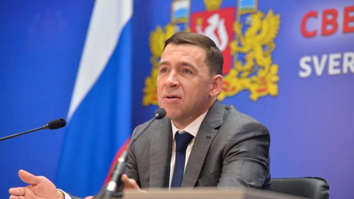 Чтобы бороться с коррупцией, губернатор Евгений Куйвашев создал новый департамент
