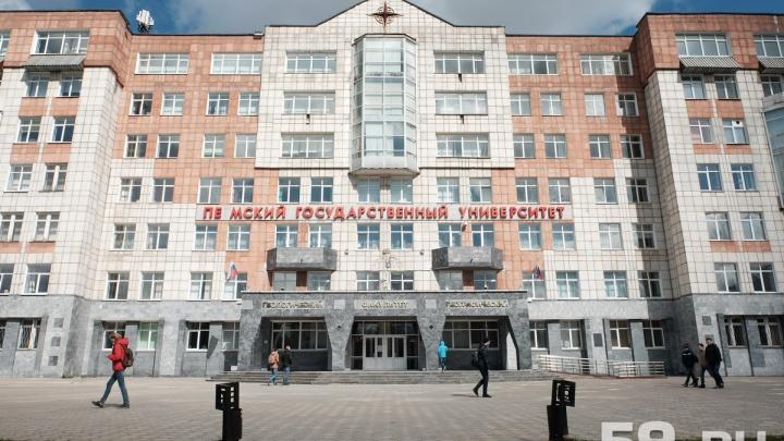Химия, энергетика и медицина: пермские вузы вошли в российский рейтинг научной продуктивности