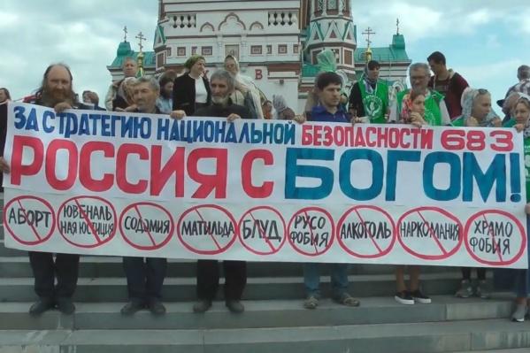 Православные активисты поставили фильм наравне с русофобией и блудом