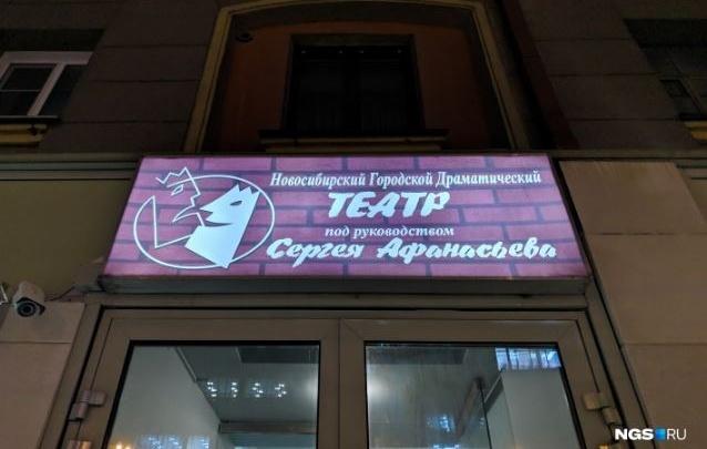 «Наметился путь решения»: мэрия и Сергей Афанасьев обсудили судьбу Драмтеатра
