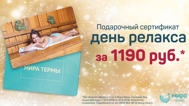 На курорт за 1190 рублей: «Термы Мира» сделали акцию для тех, кто хочет целый день отдыхать