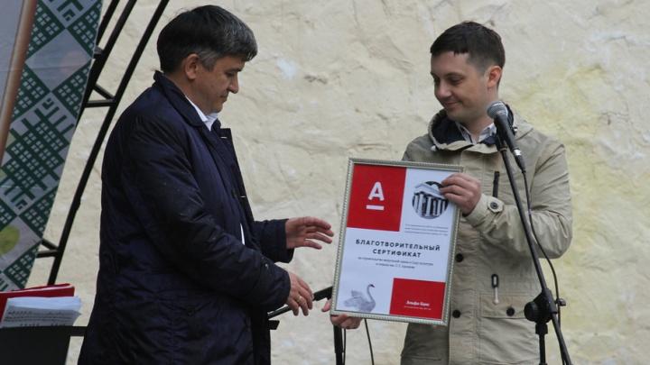 Альфа-Банк вручил сертификат на строительство новой сцены в Саду культуры и отдыха им. С.Т. Аксакова