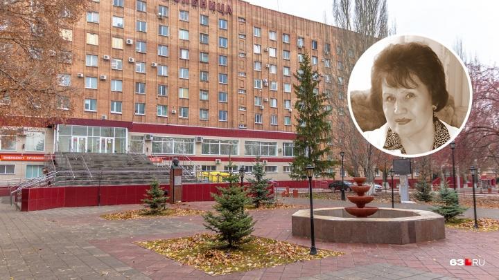 В Самаре скончалась почётный врач больницы Середавина