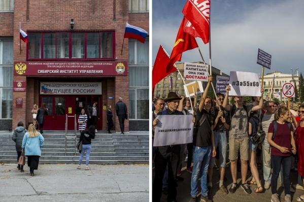Сибирский институт управления запретит студентам ходить на митинги
