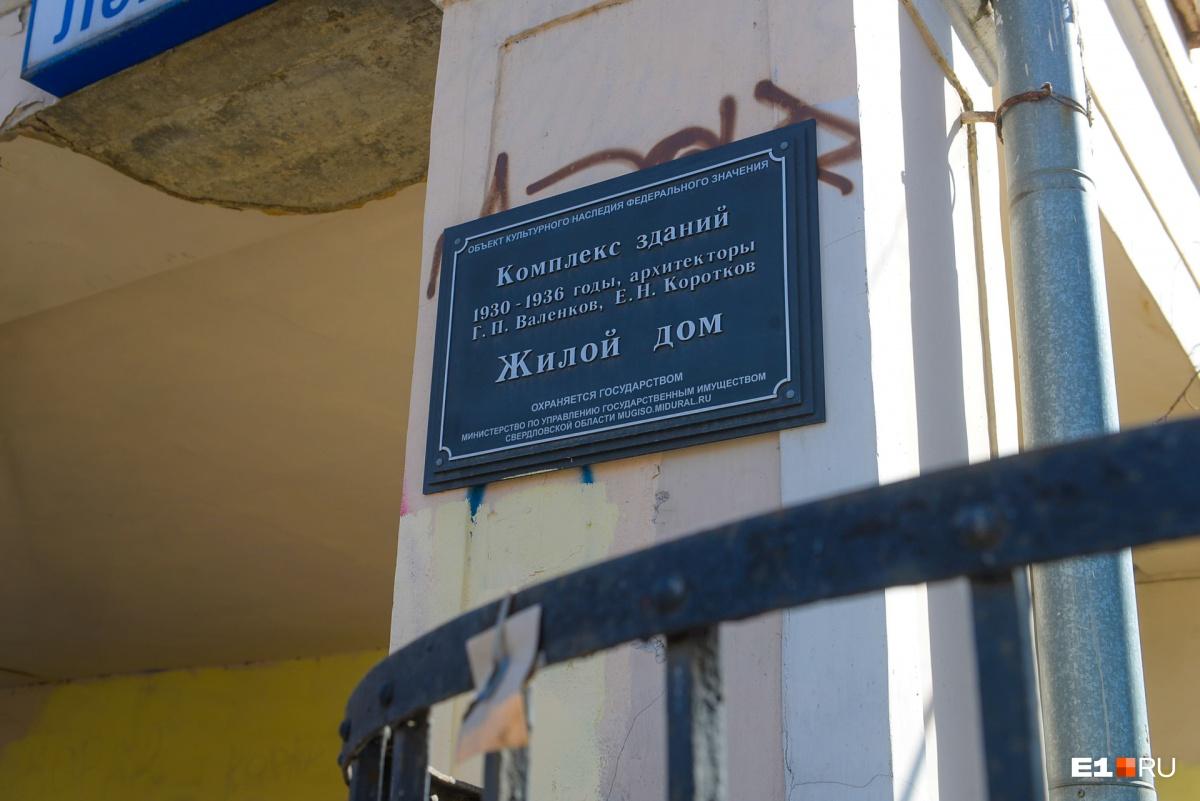 Дом состоит из восьми корпусов. Те, что стоят перпендикулярно улице (теперь проспекту) Ленина, называют «гребенками» и «расческами»