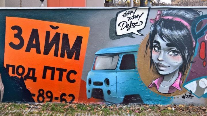 «Займ под ПТС»: граффитисты из Новосибирска расписали стены в Берлине и Дрездене