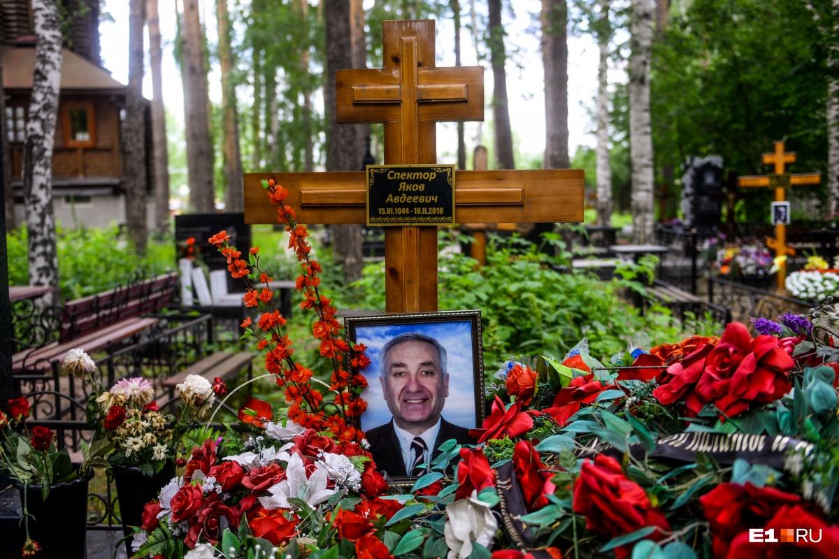 Яков Спектор умер в 2018 году