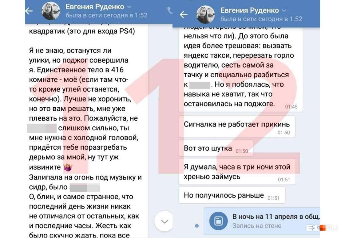 Скриншоты переписки, опубликованные в Telegram-канале 112