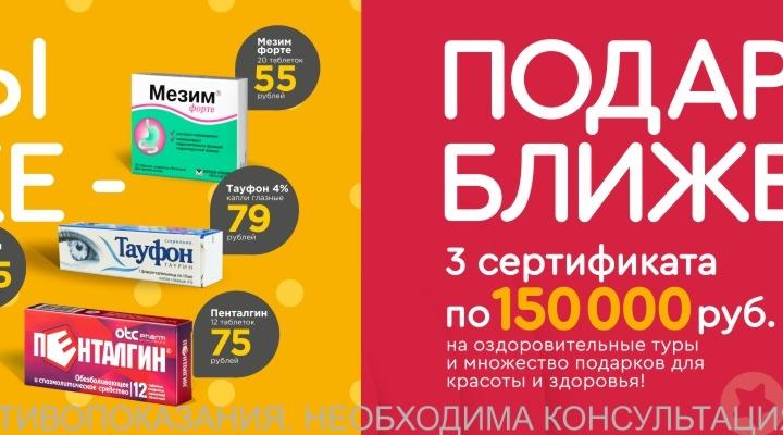 Омские аптеки снизили цены