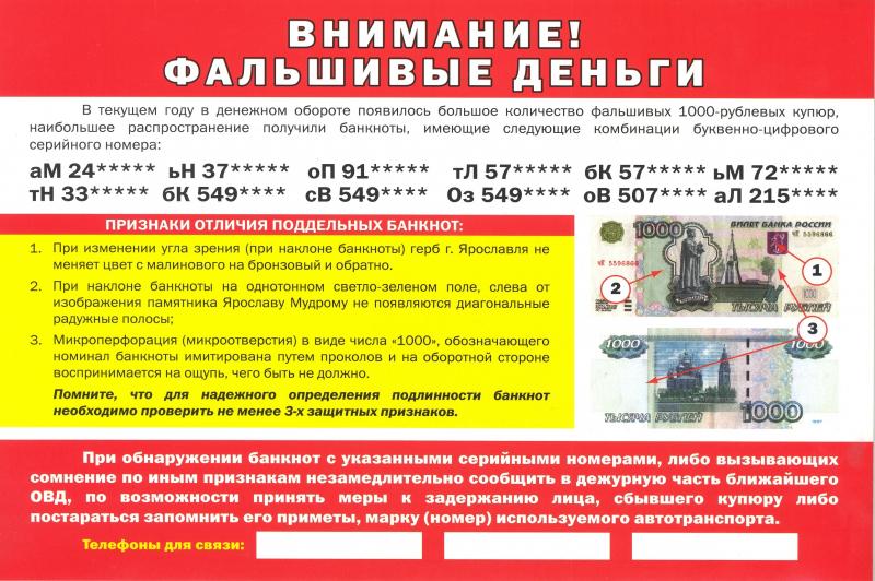 ВКрасноярске появились липовые 5-тысячные купюры