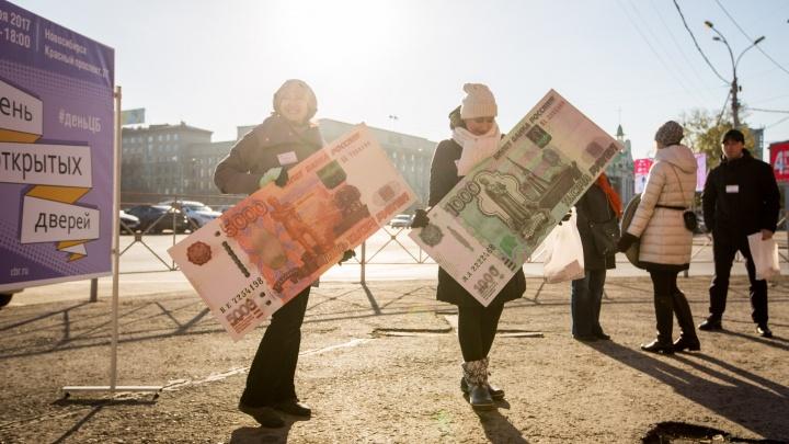 Новосибирцам показали изрезанные деньги и банкноты с человеческий рост