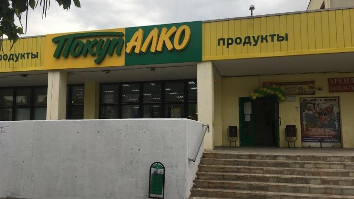 Из «Покупочки» — в «Покупалко»: сетевой магазин в Волгограде разгневал покупателей сменой вывески