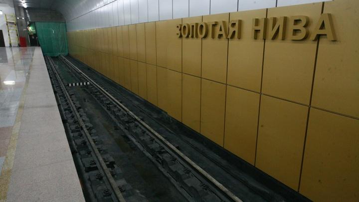 Очень дорого: власти назвали стоимость завершения станции метро «Золотая Нива»