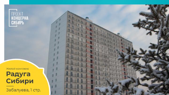 Новосибирцам подарят 200 000 рублей на ремонт при покупке квартиры