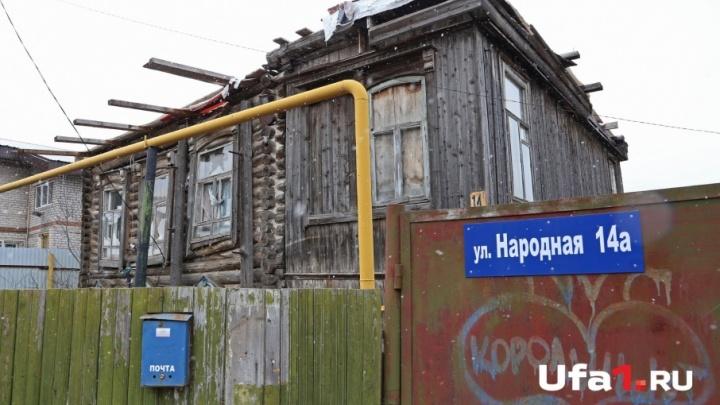 Соседи на тропе войны: в Уфе семьи 12 лет спорят за ветхий дореволюционный дом