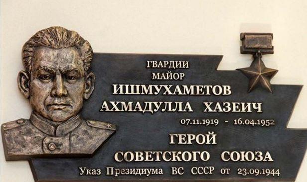 Мемориальная доска памяти Ишмухаметова в городе Лысьва —он там родился