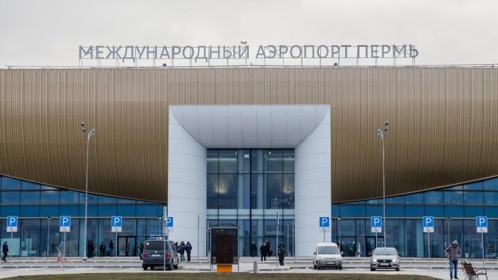 «Аэрофлот» закрыл бесплатный вход в бизнес-зал аэропорта Перми для держателей золотых карт