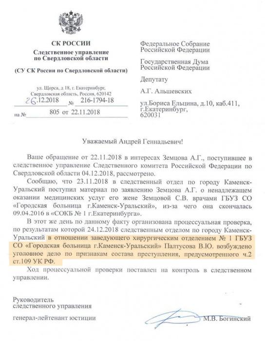То, что на заведующего отделением хирургии завели уголовное дело, стало известно после обращения депутата Госдумы Андрея Альшевских в СКР