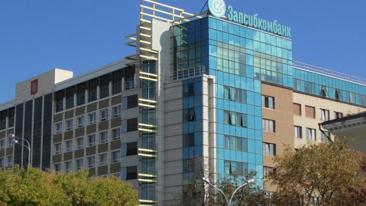 «Запсибкомбанк» вручил сертификаты на банковские услуги передовым тюменским компаниям
