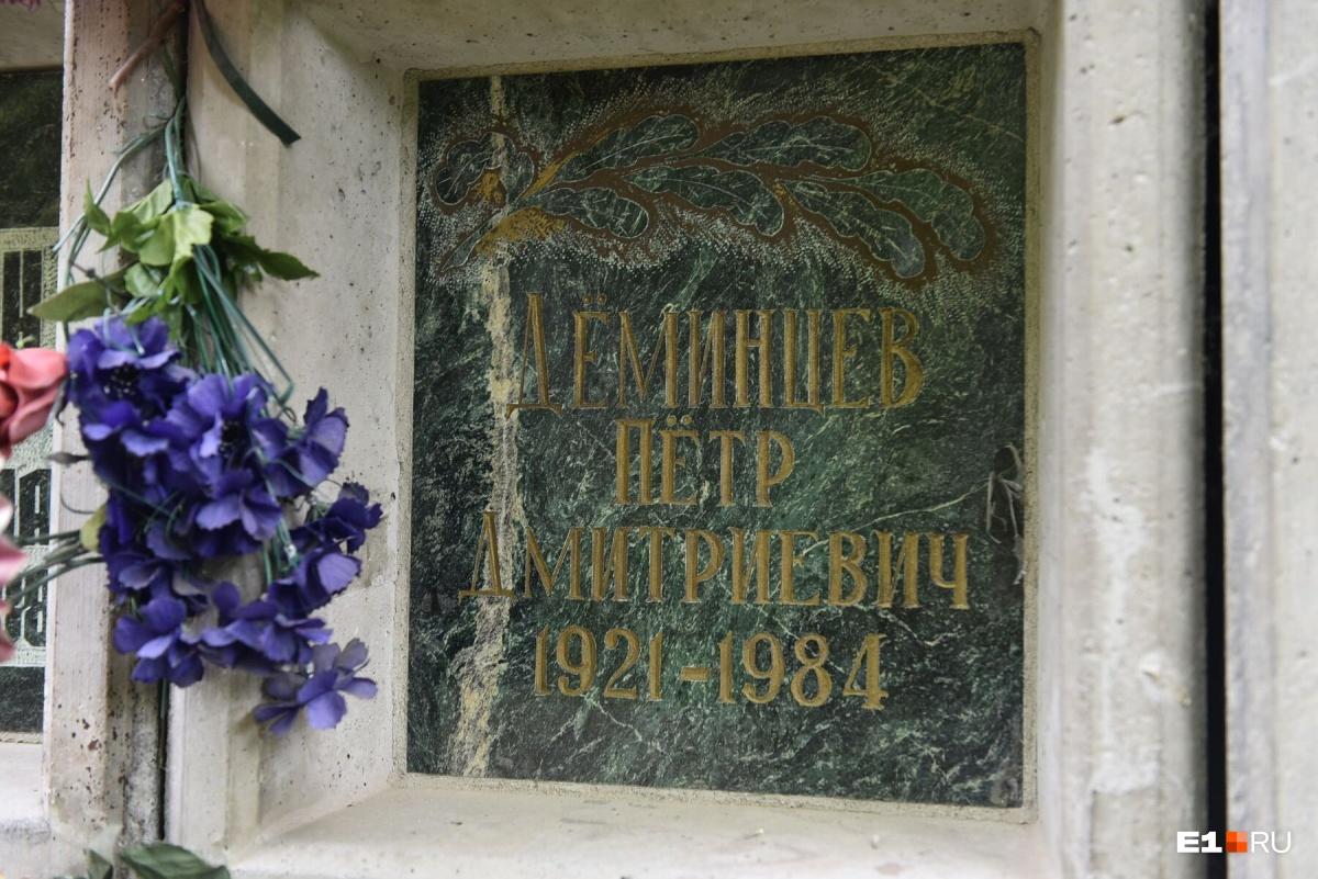 Петр Деминцев — известный в городе архитектор. Он придумал фонтан на площади Труда, дом с кинотеатром «Заря» и бытовой комбинат «Рубин»