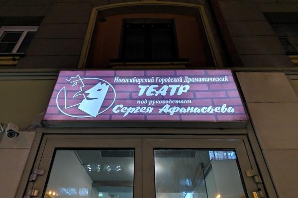 Основная причина ухода Сергея Афанасьева — отсутствие у городского театра собственного помещения