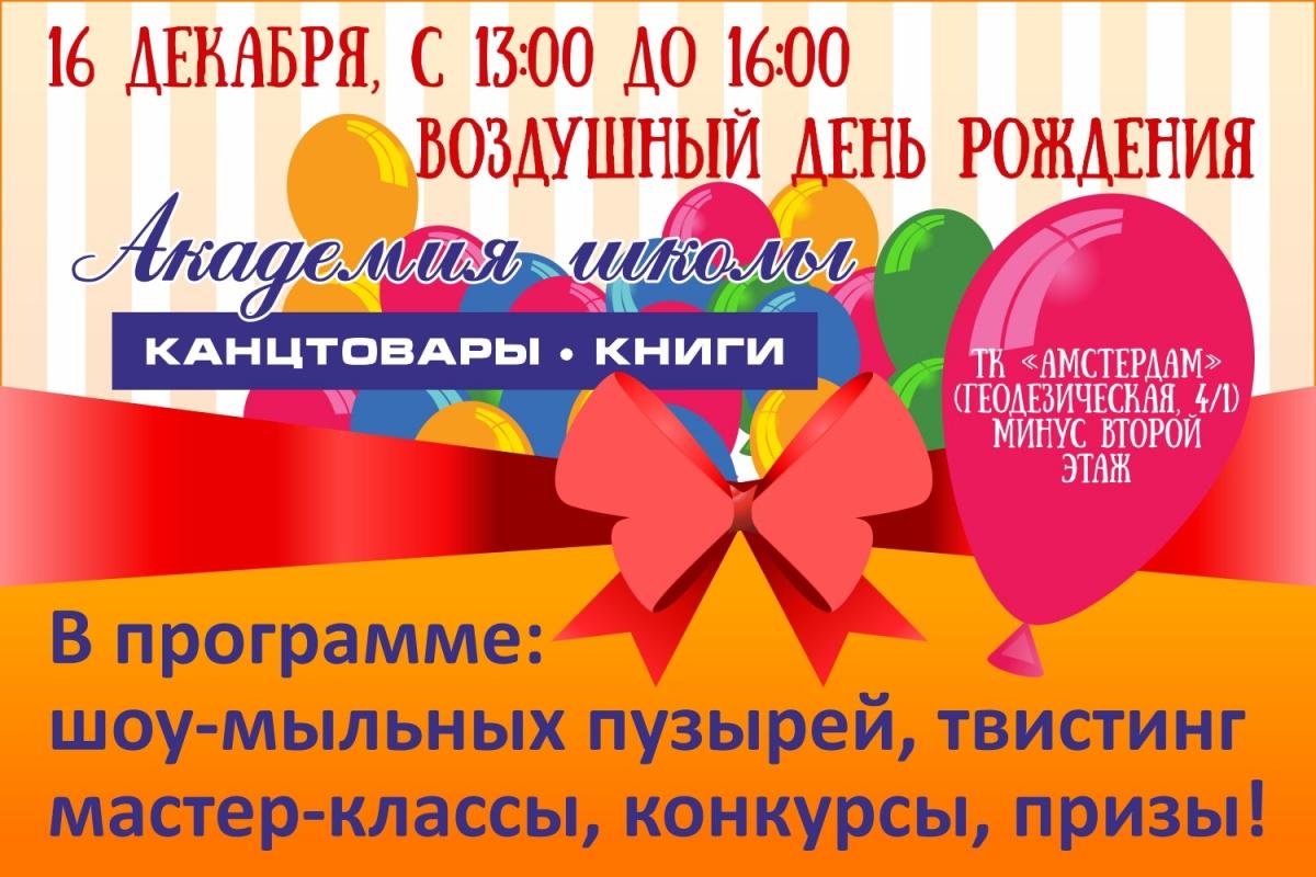 В магазине «Академия школы» новосибирцам покажут, как окрылить желания