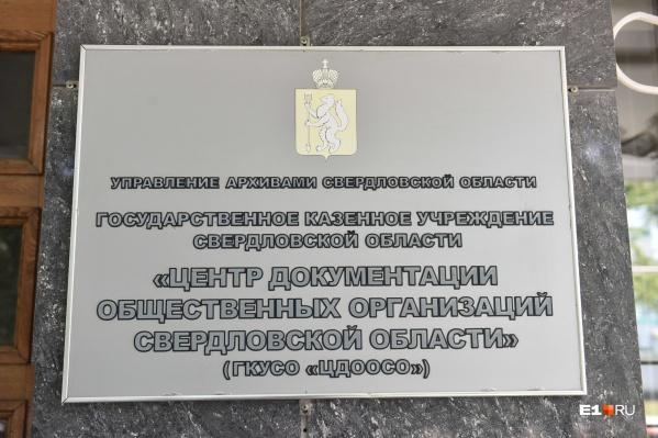 Центр документации общественных организаций Свердловской области находится на улице Пушкина, рядом с Главпочтамтом