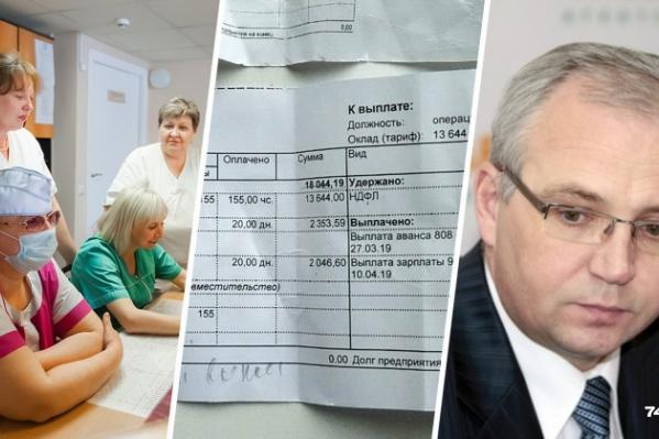 Врачи ГКБ №6 получили меньше на 10–15 тысяч рублей после перехода на новую систему оплаты труда
