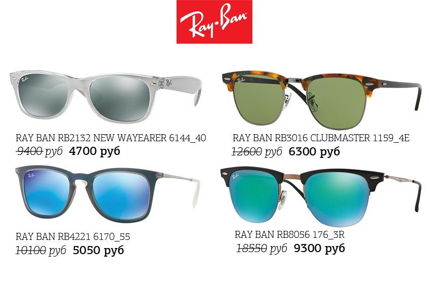 На протяжении своей 80-летней истории Ray Ban является символом стиля,  чувства вкуса и b6a2b8fdf35