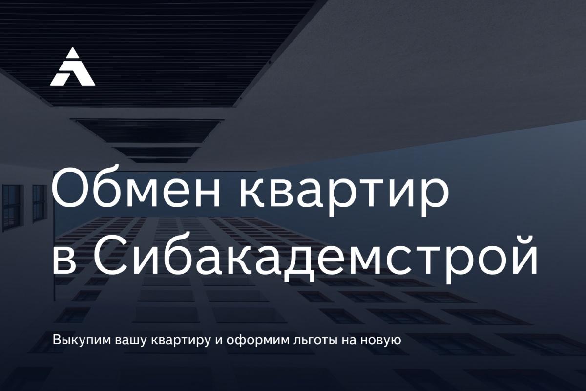В Новосибирске оформляют льготы на новые квартиры в обмен на вторичные