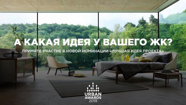 Эксперты премии Urban Awards оценят жилые комплексы в новой номинации