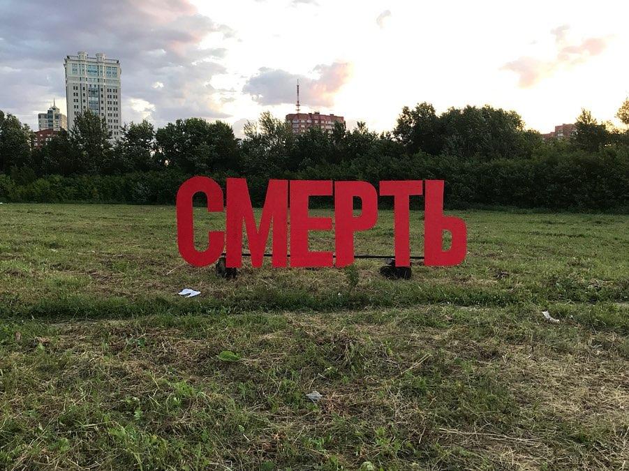 Арт-объект появился на пустыре рядом с перекрёстком Фурманова — Белинского