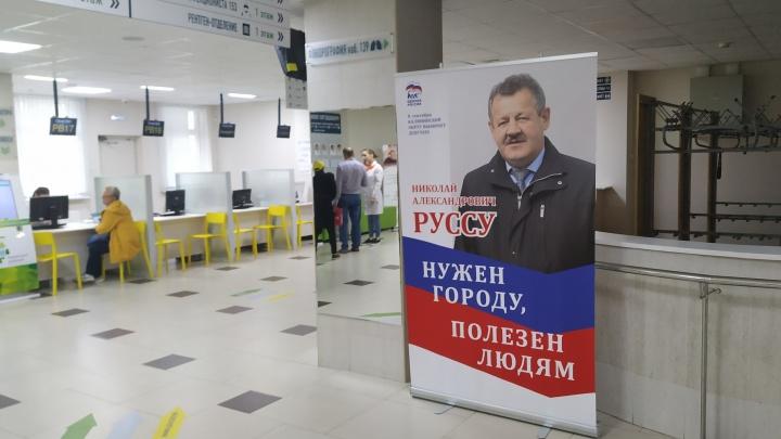 В поликлинике №5 на Московском тракте устроили предвыборную агитацию. Это законно?