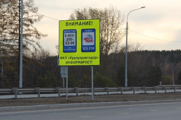 Знак с номером диспетчерской службы и радиостанции, на которой можно послушать информацию о дорожной обстановке
