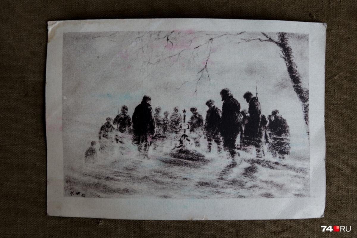 На лицевой стороне изображена сцена похорон красноармейца «Минута молчания» из серии «За Родину», выпущенной в 1943 году. Обратный адрес — город Ржев, воинская часть 116