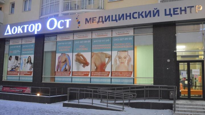 В Екатеринбурге стартовала акция «Здоровые суставы»