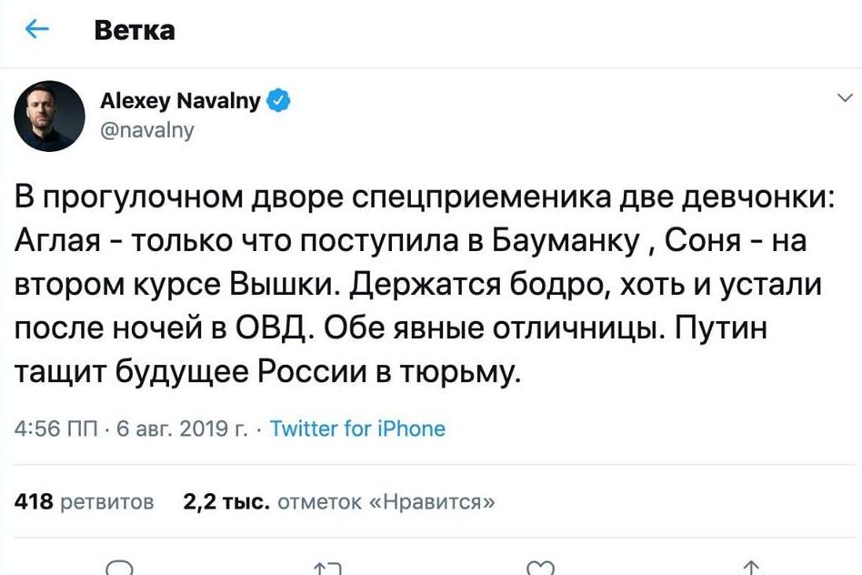 Алексей Навальный во время ареста рассказал своим подписчикам вTwitter, что Аглая поступила в Бауманку