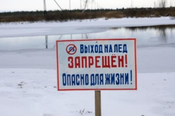 Лед сейчас очень тонкий, ходить по нему, а тем более ездитьнебезопасно